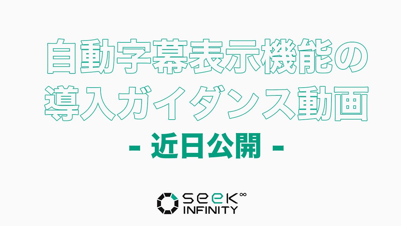 自動字幕表示機能の導入ガイダンス動画 -近日公開-