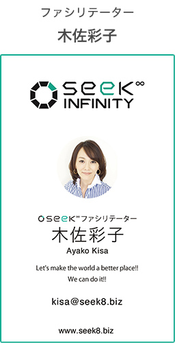 seek∞ ファシリテーター 木佐彩子