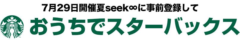7月29日開催 夏seek∞に事前登録して おうちでスターバックス