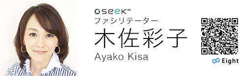 seek∞ ファシリテーター 木佐彩子 Ayako Kisa
