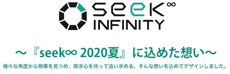 seek∞ 2020夏に込めた想い